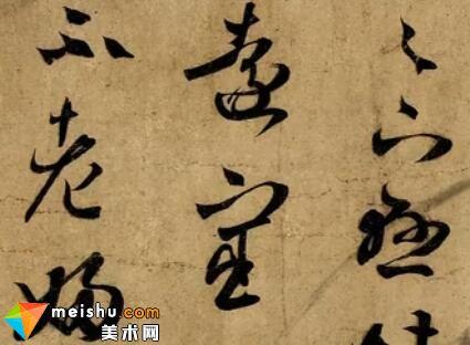 草舞龙蛇(王羲之)-中国书法五千年