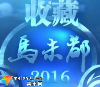 收藏马未都2016(共30期)
