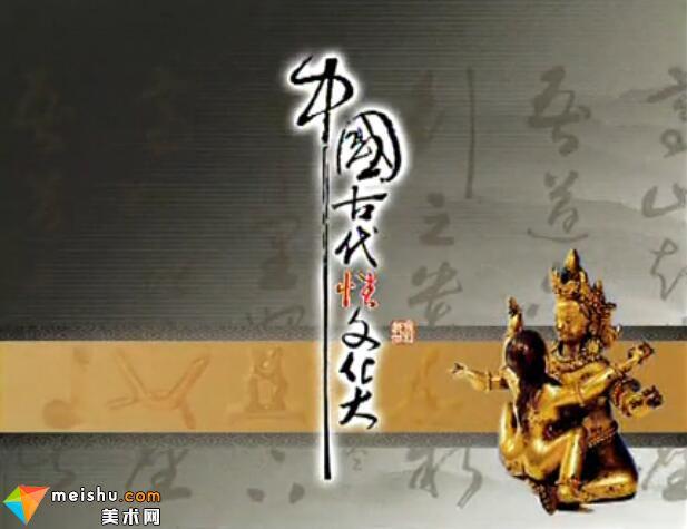 中国古代性文化大观之春宫画(上下)