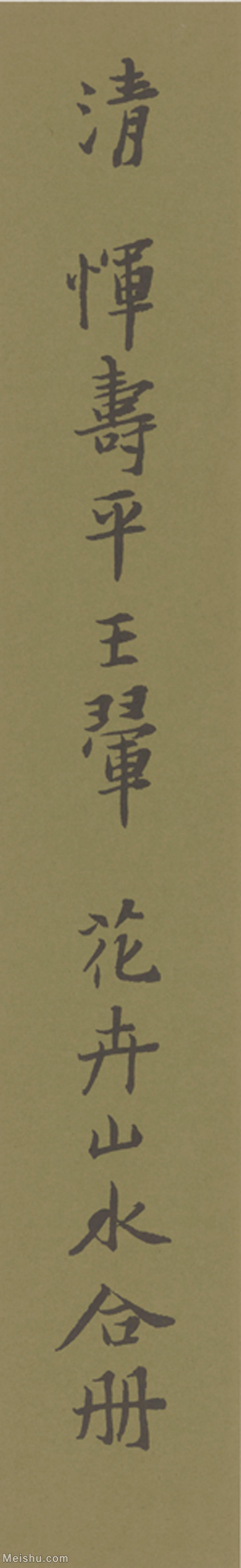 【印刷级】GH6060171古画恽寿平册页图片-9M-731X4738_54553393.jpg