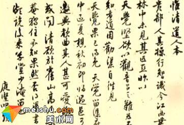讲述著名书法家沈尹默-大师 2014