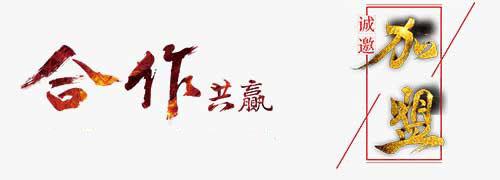 美术网诚邀加盟