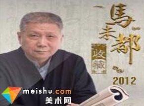收藏马未都2012(共55期)