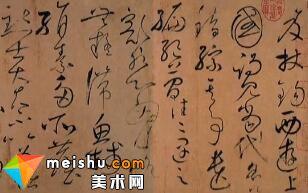 翰墨风雅之唐人尚法(书法)-台北故宫