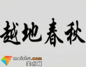 越地春秋(共4期)