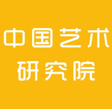 中国艺术研究院