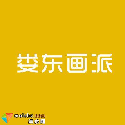 娄东画派(清四王)