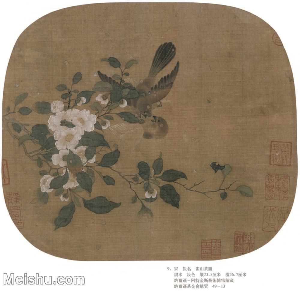 【印刷级】GH6080389古画花卉鲜花鸟雀山茶图绢本-宋-佚名国画水墨-25.5x25-61.5x60-23.5X26
