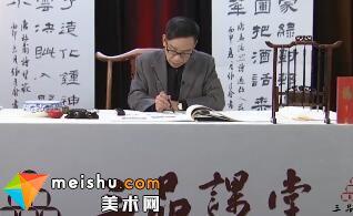 「书法」张建会:简析礼器碑与张迁碑 合体字
