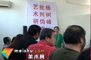 艺术的造反者―杨树峰 当今最疯狂研讨会