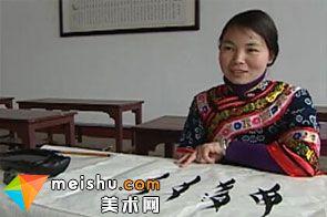 「书法」女书-中华绝技