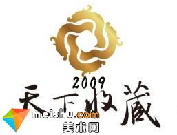 天下收藏2009(共33期)