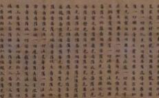 曹法寿楷书华严经卷(节选)