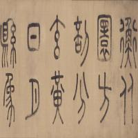 徐霖篆书四言诗卷-明朝-篆书
