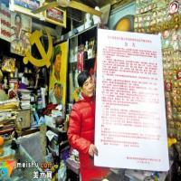 嘉興:紅色收藏館 義務宣傳點