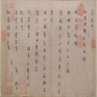 范仲淹行书二札帖-宋朝-行书-中国古代书法