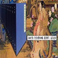 春画全集- 中国古代春宫绘画全集
