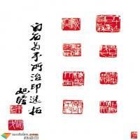 朱屺瞻与齐白石的七十六方印章