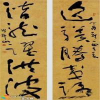 张坤山书法创作实践及其博大气象