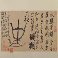 米芾行书珊瑚帖页-北宋-行书
