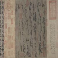 杨凝式草书夏热帖-五代-草书