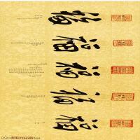 【印刷级】SF6031340书法长卷清-居巢五福图A版图片-254M-16263X5476