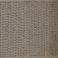 安弘嵩隶楷书大智度论卷-十六国-楷书