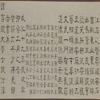 徐兰隶书谢安像赞卷-明朝-篆书