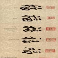 【印刷级】SF6031341书法长卷清-居巢五福图B版图片-258M-16489X5476
