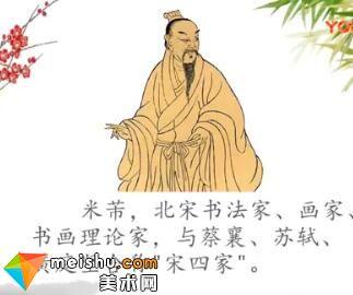 北宋米芾草书经典《元日贴》-气韵高古,魏晋遗风