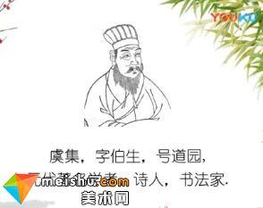 虞集-他从小神童,楷书中居然暗含行书