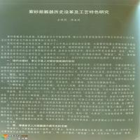 紫砂筋瓢器历史沿革及工艺特色研究(作者:王柯钧 李金林 )