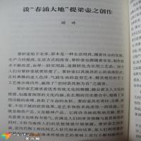 """谈""""春涌大地""""提梁壶之创作(作者:顾婷)"""