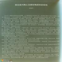 简论宜兴陶土及紫砂陶原料的特性(作者:李敏华  )