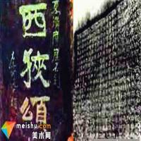 年代最早的东汉摩崖石刻
