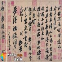 苏轼的最后一个中秋节