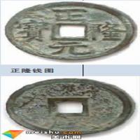 金代第一钱:正隆元宝 形制规整 铸工较精湛