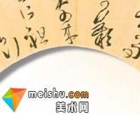 书法简史:清代书法(三)代表书家