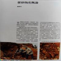 紫砂陶史概论-顾景舟著